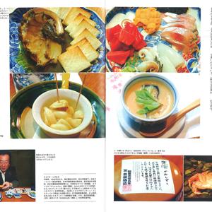 「著名人行きつけのお店と料理」紹介ページ