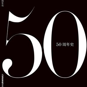 企業・周年事業記念誌/石坂産業株式会社