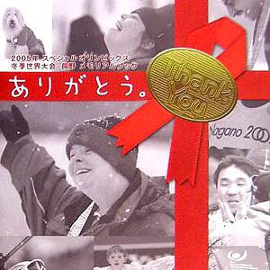 スペシャルオリンピックス冬季世界大会・長野メモリアルブック