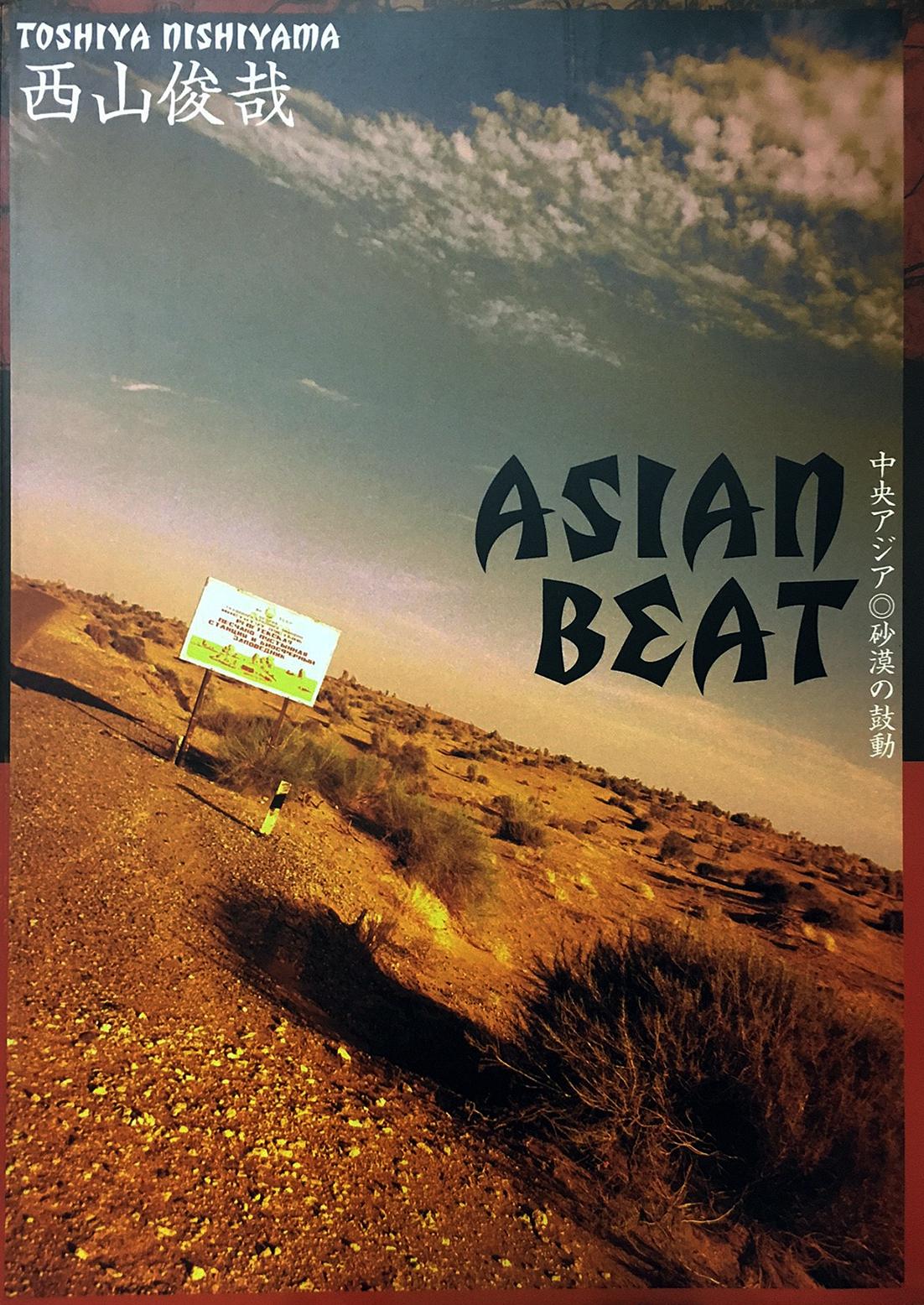 写真集『ASIAN BEAT~中央アジア砂漠の鼓動~』